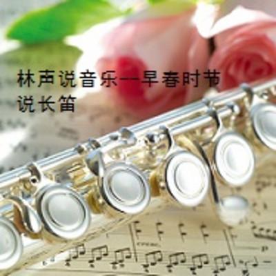 林声说音乐--早春时节说长笛