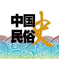 中国民俗史