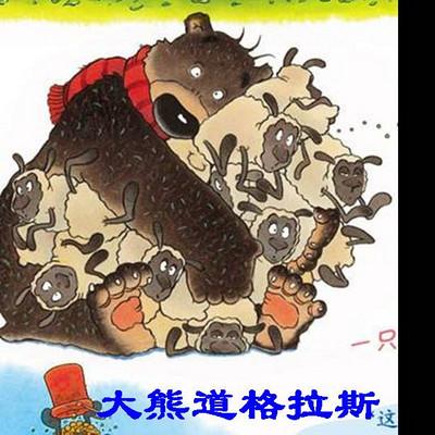 大熊道格拉斯  系列故事(已完结)
