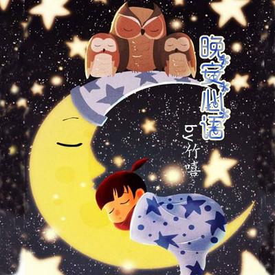竹嘻—晚安心语