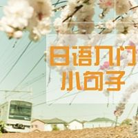 初级日语教程:日语句子#kosumo&yuki#