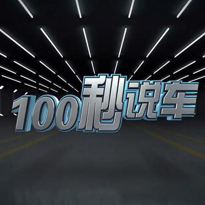 100秒说车