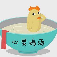 贱贱的心灵鸡汤