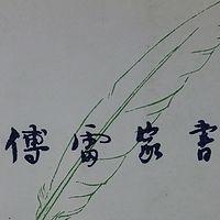 傅雷家书三联书店版