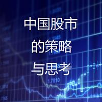 中国股市的思考与策略