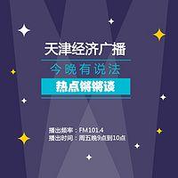 天津经济广播今晚有说法