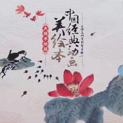 中国经典动画美绘本