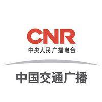 CNR中国交通广播