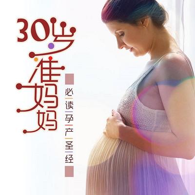 30岁准妈妈必读孕产圣经