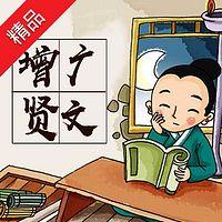 增广贤文:影响孩子一生的国学经典