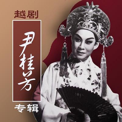 越剧 尹桂芳专辑