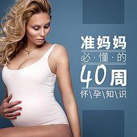 准妈妈必懂的40周怀孕知识