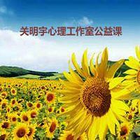关明宇心理工作室公益课