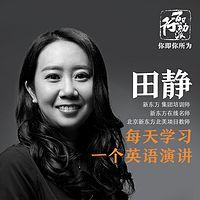 百日行动派-百日英文演讲-田静