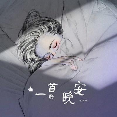 一首歌晚安