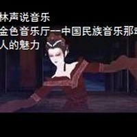 林声说音乐--金色音乐厅-中国民族音乐那动人的魅力