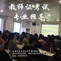 教师资格证考试专业培训