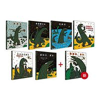 《宫西达也-恐龙系列》