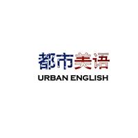 都市美语 Urban English 美语轻松学!