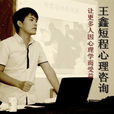 王鑫短程心理 公开课