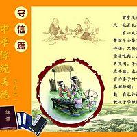 中华美德故事2017版(国学之声)