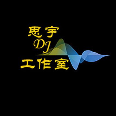 思宇DJ脱口秀