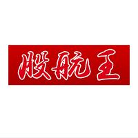 股航王-航股行