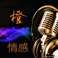 橙品电台-情感