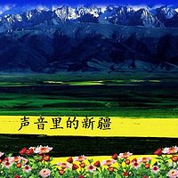 声音里的新疆之新疆是个好地方