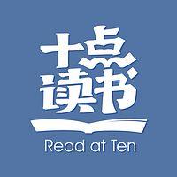 十点读书(主播:萧萧)