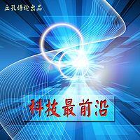 科技最前沿——纵论天文 物理 化学 编程 IT/互联网 AI/人工智能 数码手机 大数据 网络营销等领域