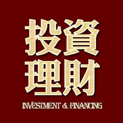 投资理财,实现财务自由