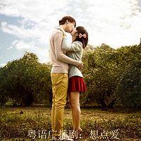 粤语广播剧:想点爱