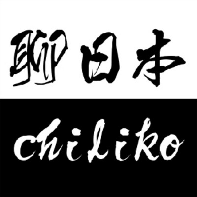 chiliko聊日本