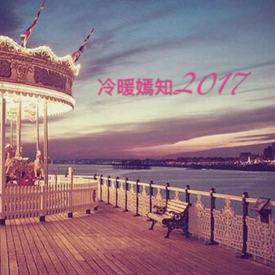 冷暖嫣知2017