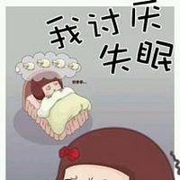 中医治失眠经验分享了