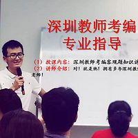 深圳教师考编培训【客观题班1期】[小明课堂]