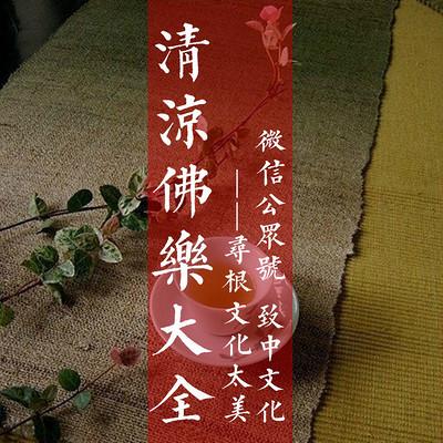 【 清凉佛乐 】佛教音乐大全