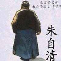 朱自清散文集《背影》