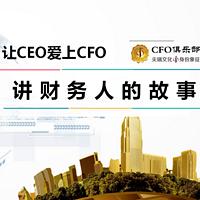 CFO人开讲