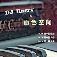 【DJ Harry的爵色空间】