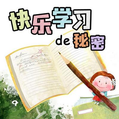【每周微课】孩子快乐学习的秘密