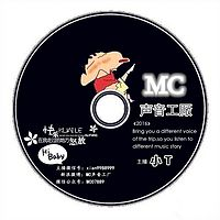 MC声音工厂-小T频道