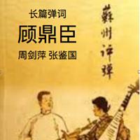 顾鼎臣 长篇弹词 周剑萍 张鉴国