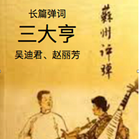 三大亨 长篇弹词 吴迪君、赵丽芳