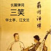 三笑 长篇弹词 华士亭 江文兰