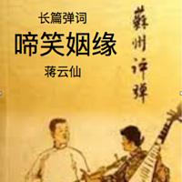 啼笑姻缘 长篇弹词  蒋云仙