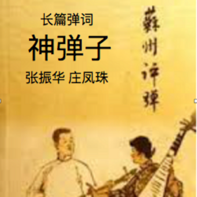 神弹子 长篇弹词 张振华 庄凤珠