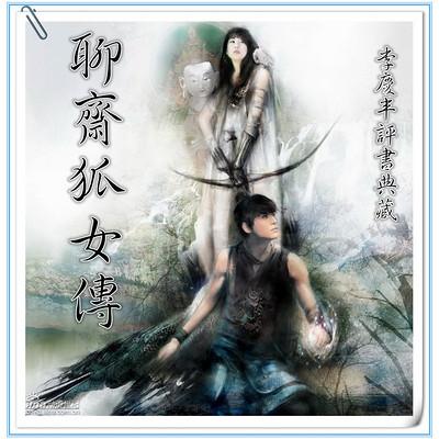 聊斋狐女传~李庆丰