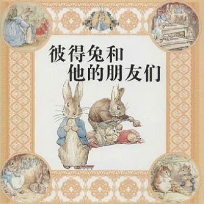 彼得兔和他的朋友们系列